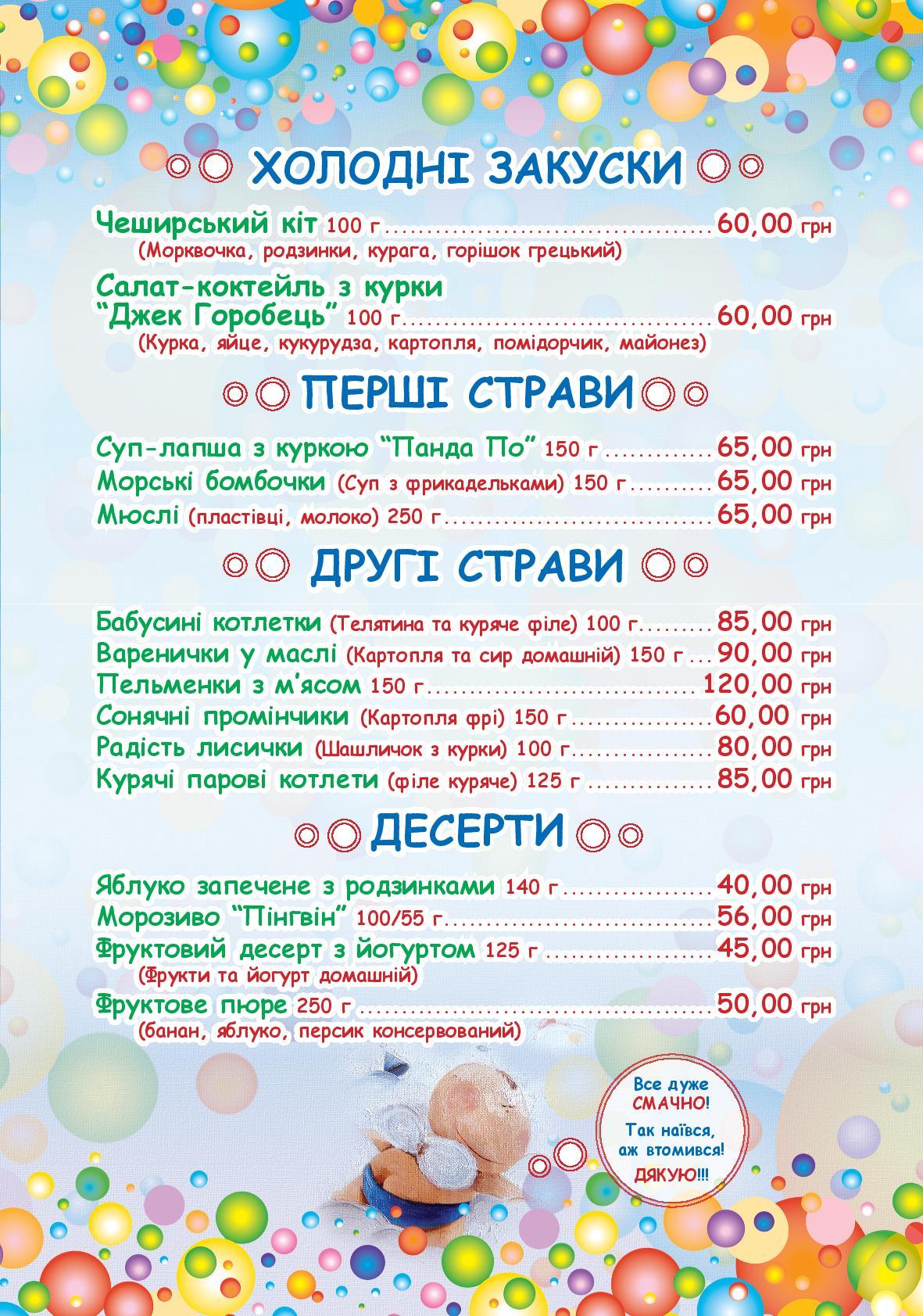 Дитяче меню