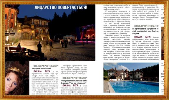 Журнал «Готельєр & Ресторатор»