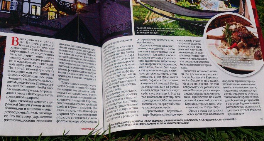 Вежа Ведмежа у журналі Viva