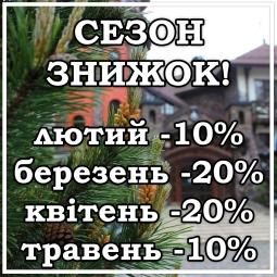 Спеціальні_пропозиції/Весняний_відпочинок
